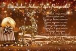 Поздравляем с Новым годом и...