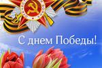 9 МАЯ. День Великой Победы!